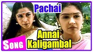 Annai Kaligambal Tamil Movie | Songs | Pachai song | Ramya Krishna challenges Jayanthi | Anu