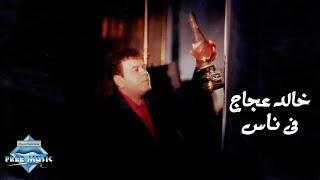 Khaled Agag - Fe Nas (Music Video) |  (خالد عجاج  -  فى ناس (فيديو كليب