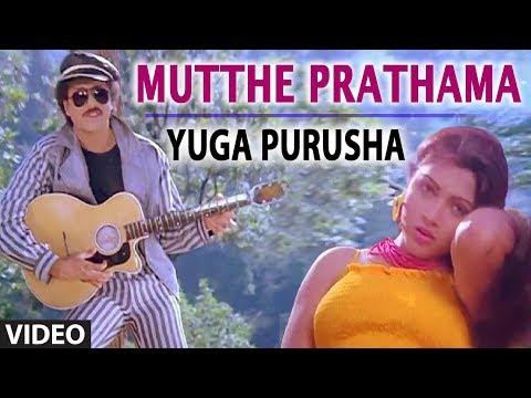 Kannada Old Hot Songs | Mutthe Prathama | Yugapurusha Kannada Movie