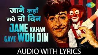 Jane Kahan Gaye Woh Din with lyrics | जाने कहाँ गए वह दिन के बोल  | Mukesh