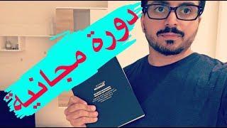 سعودي : سأقدم دروة مجانية ولكن ليست في اليوتيوب .. حياك الله معنا
