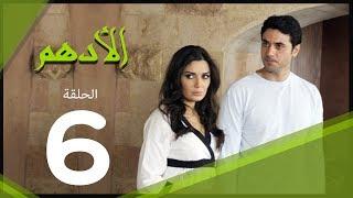 مسلسل الادهم الحلقة | 6 | El Adham series