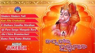 JAY BIRA HANUMAN Odia Hanumaan  Bhajans Full Audio Songs Juke Box | Sarthak Music
