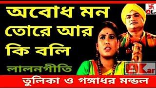 Abodh mon tore ar ki boli | Lalongeeti | Tulika & Gangadhar