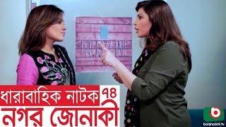 Bangla funny Natok | Nagar Jonaki | EP - 74 | Raisul Islam Asad, Intekhab Dinar, Jenny