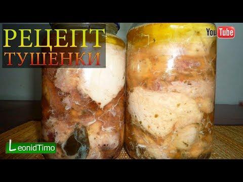 Тушенка с фасолью в автоклаве рецепты