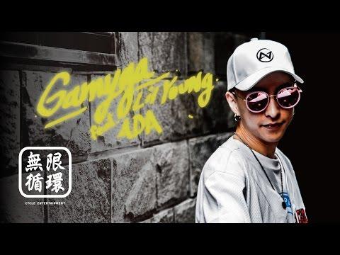 李洛洋LilYoung feat. 阿達Ada【GA MY GA】Official Music Video