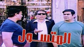 El Motasawel Movie - فيلم المتسـول