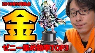 【超#684】ゼニー不足を解消したい方向けの動画!【Dragon Ball Z Dokkan Battle】