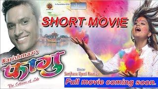 New Nepali Movie 2016 || PHAGU || फागु || Full Movie Coming Soon