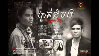 បាត់ដំបងបណ្តូលចិត្ត -  Ajathom Ft  Yeay Khla