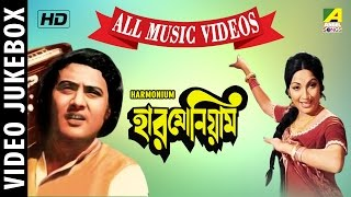Harmonium | Bengali Movie Video Songs | Video Jukebox | Hemanta Mukherjee Songs