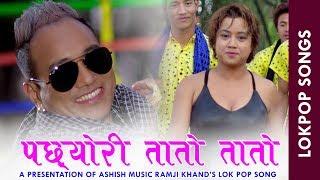 Ramji Khand New Lok Pop Song 2074 -पछेउरी तातो तातो  pachheuri Tato Tato Ft. Shyam & Smriti