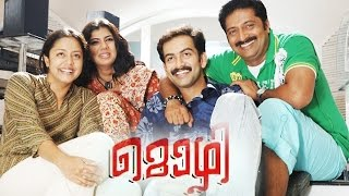 Mozhi | Full Movie | Prithviraj, Jyothika