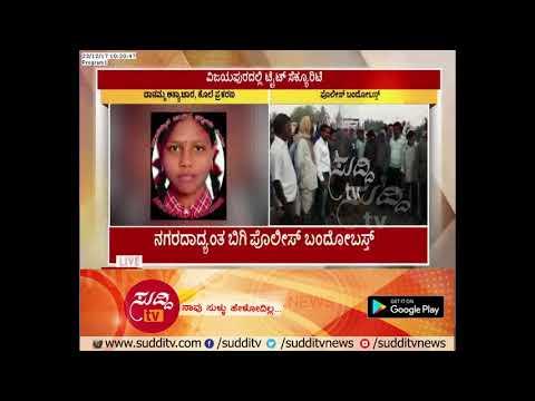 Xxx Mp4 Danamma Rape Murder Case Vijayapura Bandh Tight Police Security Arranged ಸುದ್ದಿ ಟಿವಿ 3gp Sex