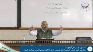 علم النفس التربوي، المحاضرة الحادية والعشرون 3، نظرية الأنماط المتشابهة المفسرة لإنتقال أثر التعلم