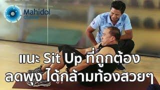 แนะท่า Sit Up ที่ถูกต้อง ลดพุง ได้กล้ามท้องสวย ๆ [by Mahidol]