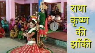 Himachali Jaagran   Radha Krishan Jhanki Dance  
