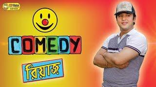 Gopone chobi tulte giye devrani khelen riaz | Bangla Funny Video | Riaz | Amit Hasan | CD Vision