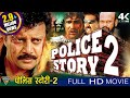 Download Video Download Police Story 2 South Indian Hindi Dubbed Full Movie | Saikumar Police Story Hindi Dubbed Full Movies 3GP MP4 FLV