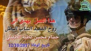 وين رايح ياحسام المرحوم البطل حسام محسن الطفيلي
