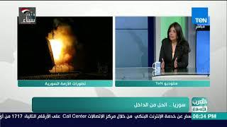 العرب في أسبوع - جيلان جبر: الحل السلمي في سوريا يحتاج لخارطة طريق واضحة لتحقيق الهدنة