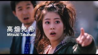 JAPANESE GIRLS NEVER DIE | Trailer