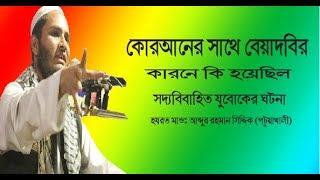 হযরত মাওঃ আব্দুর রহমান সিদ্দিক। সদ্য বিবাহিত এক যুবকের ঘটনা। Bangla New Waz Mahfil 2019