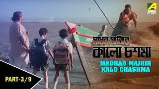 Madhab Majhir Kalo Choshma - Bengali Childrens Movie Part - 3/9