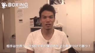 【ボクシング】大森将平(Woz) 2016/08/23