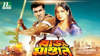 Popular Bangla Movie: Raju Mastan | Manna, Moushumi, Shaheen Alam, Mou