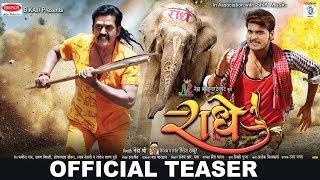 RADHE | Bhojpuri Movie | Official Teaser|Ravi Kishan,Arvind Akela