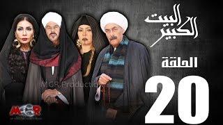 الحلقة العشرون 20 - مسلسل البيت الكبير|Episode 20 -Al-Beet Al-Kebeer