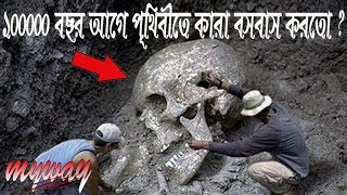 100,000 Years Old Giant Human Skeleton Discovered || Real Or Fake || Bengali