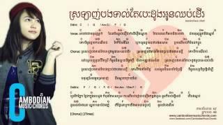 ស្រឡាញ់បងទាល់តែបេះដូងអូនឈប់ដើរ ចិត្ត កញ្ចនា  Srolanh bong tol tae besdong oun chhob der  KANHCHNA