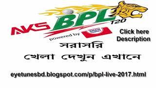 GTV Live || BPL Live streaming 2017 || bangladesh premier league || Maasranga Tv