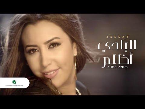 Jannat Al Badi Azlam Video Clip جنات البادي أظلم فيديو كليب