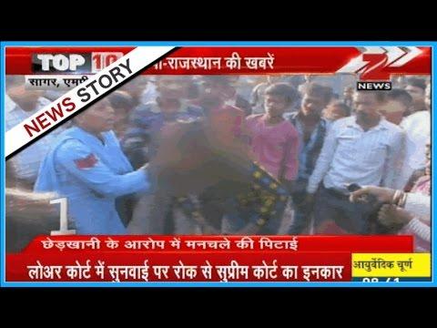 Nirbhaya police team in Sagar, M.P. beats a miscreant molesting a girl