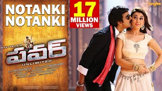 Power Full Video Songs | Notanki Full Song | Raviteja, Hansika, Regina Cassandra