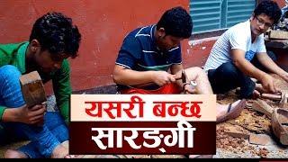 Nepali Sarangi Making | यसरी बनाईन्छ सारङ्गी | चाहिएमा Contact : 00977 9841889961 (Kamal Kumar BK)