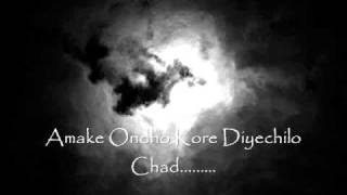 Amake Ondho kore diyechilo Chad - Sanjeeb Chowdhury