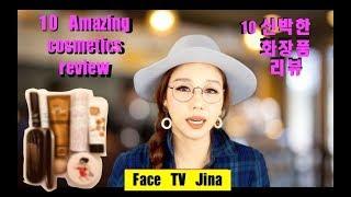10 Amazing cosmetics! 10가지 신박한 화장품 리뷰! 요청으로 다시올려요!^^