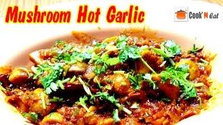 Mushroom Hot Garlic | Mushroom Recipes - Cook and Eat