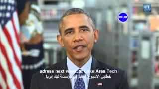 اوباما | خطاب عن فرص التعليم مترجم للعربية HD