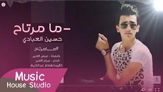 ما مرتاح - حسين العبادي / Audio 2016