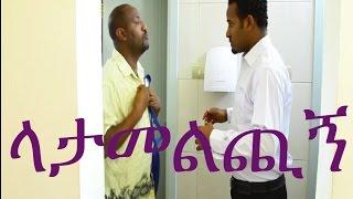 Latamelchign (ላታመልጪኝ) Ethiopian  Movie from DireTube Cinema