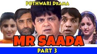 Pothwari Drama 2017 - Mr Saada - Shahzada Ghaffar - Hameed babar - Part 3/5 | Khaas Potohar