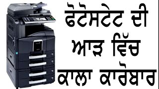 Photostate Di Aad Vich Kala Kaarobaar | Aone Punjabi Tv |