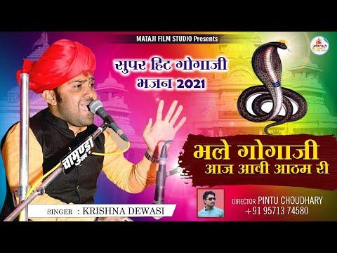 Xxx Mp4 Bhale Gogaji Aaj Aavi Aatam Ri भले गोगाजी आज आवी आठम री Singar Krishna Devasi Karlu 3gp Sex