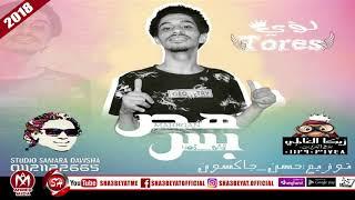 مهرجان هص بس غناء  لؤى توريس | استديو #سمارة_دوشة توزيع | حسن جاكسون 2018 على شعبيات